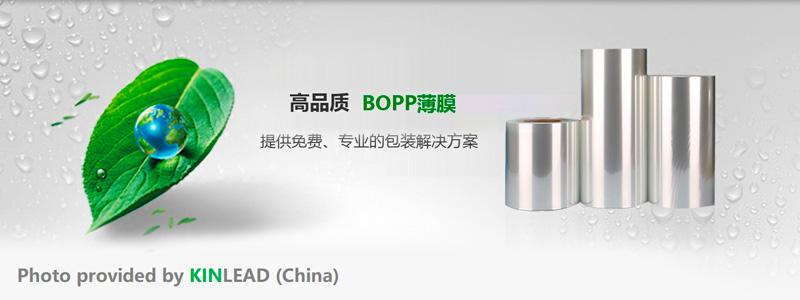 BOPP Film Extrusion