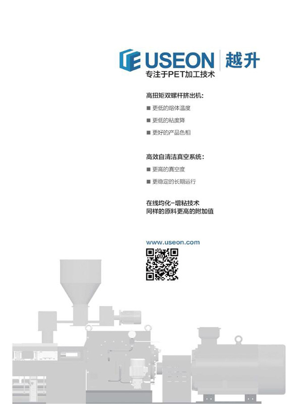PET Recycling (Chinese)