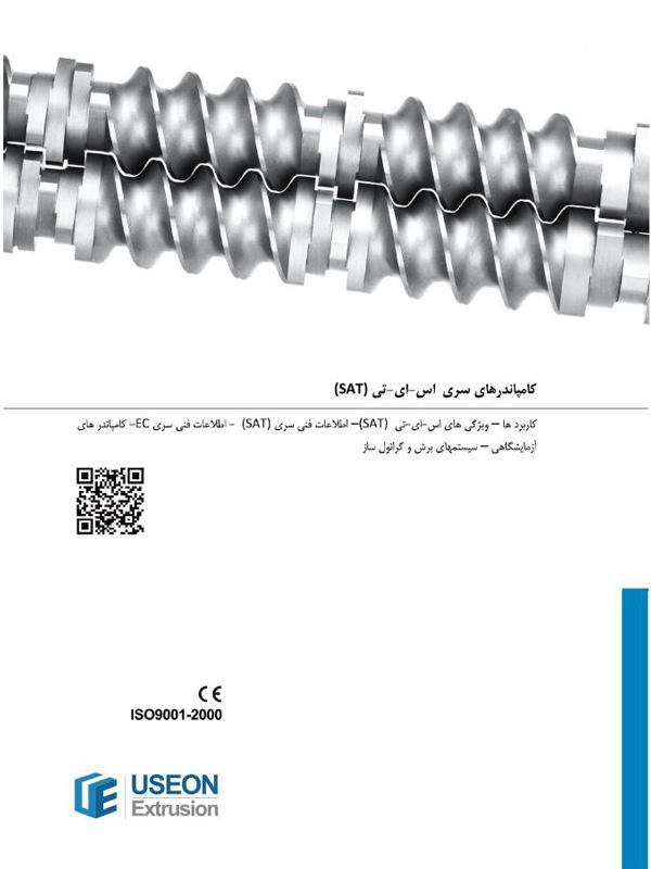 SAT Compounder (Farsi)
